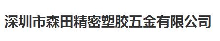 山东深圳市森田精密塑胶五金有限公司做仪器校准找华品计