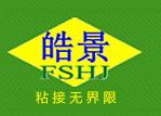 山东广东皓景新材料科技有限公司做仪器校准找华品计量