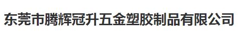 山东东莞市腾辉冠升五金塑胶制品做仪器校准找华品计量