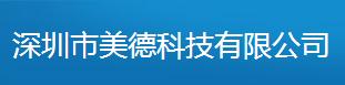 山东深圳市美德精密科技有限公司做仪器校准找华品计量