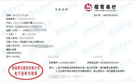 山东深圳惠兴力电子有限公司做仪器校准找华品计量