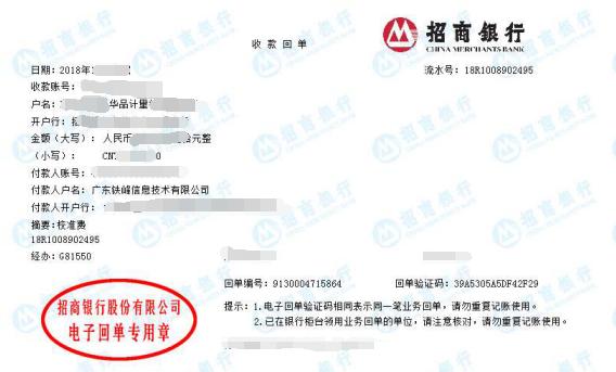 山东广东铁峰信息技术有限公司做仪器校准找华品计量