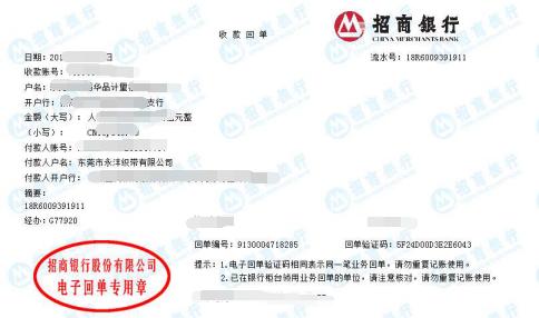 山东东莞市永沣织带有限公司做仪器校准找华品计量